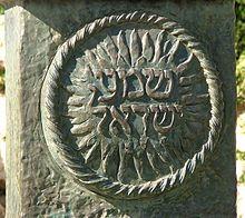 Shemah inscription on the Knesset Menorah, Jerusalem